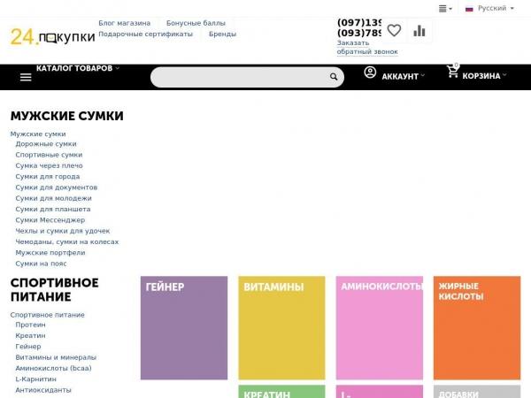 24shopping.com.ua
