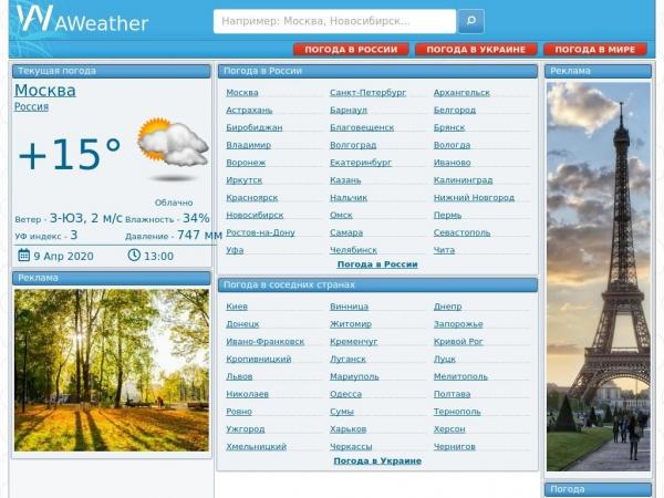 a-weather.ru