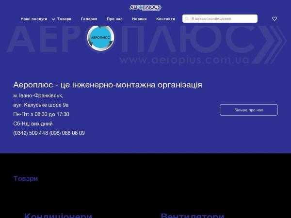 aeroplus.com.ua