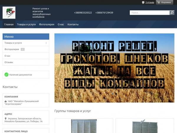 agrotehservis.com.ua