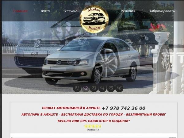 alushta-rentcar.com