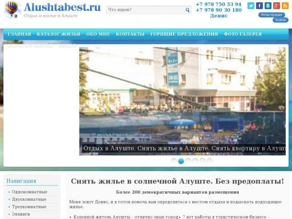 alushtabest.ru