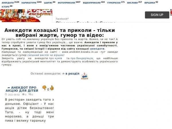 anekdot.kozaku.in.ua