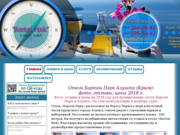 barton-park-alushta.ru