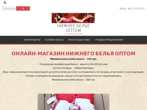 biluznaopt.com.ua