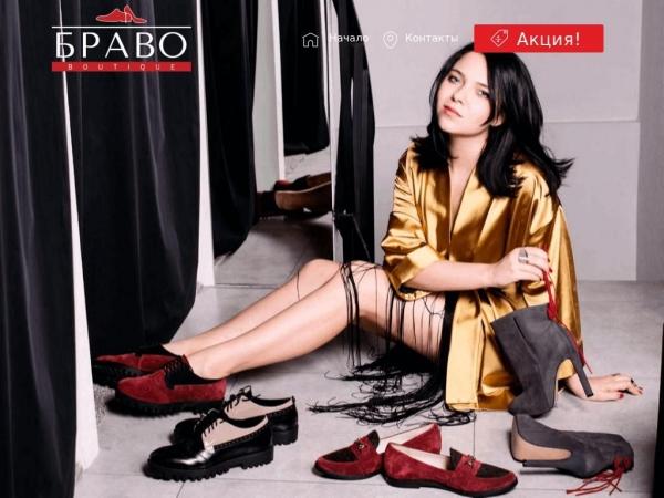 bravo-shoes.com.ua