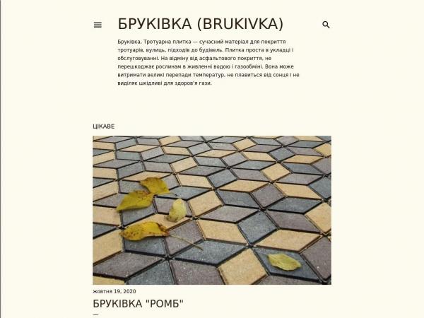 brukivkalviv.blogspot.com