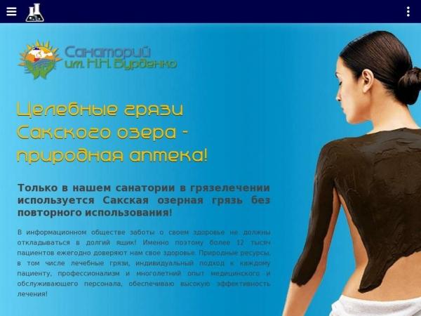 burdenko.info