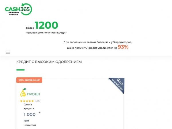 cash365.com.ua