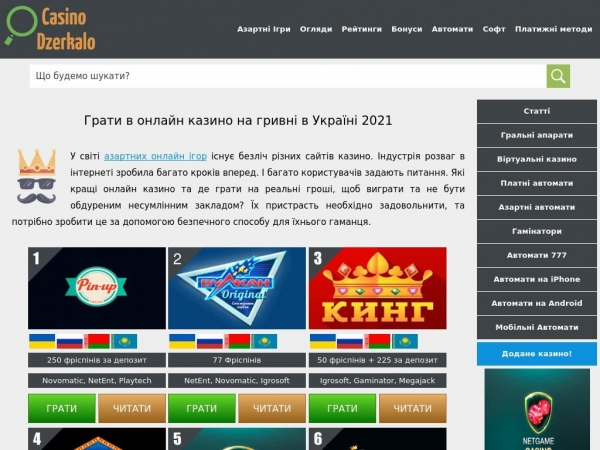 casinodzerkalo.com