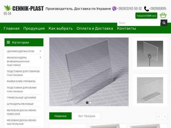 cennik-plast.com.ua