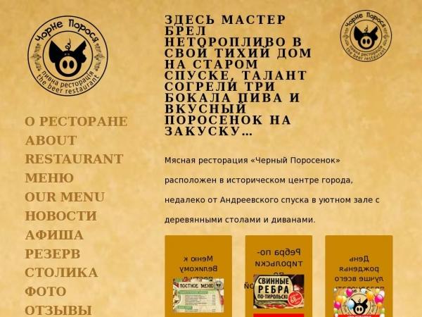 chorne-porosya.com.ua