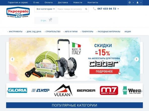 e-ukrservice.com