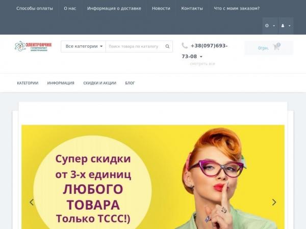 electronchik.com.ua