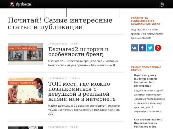 elgreloo.com