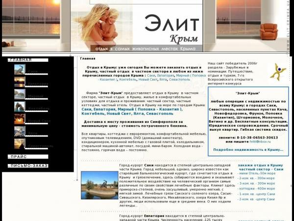 elit.crimea.ua