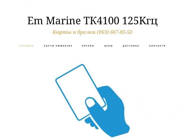 em-marine-proximity-card.webnode.com.ua