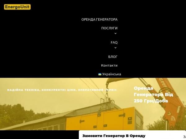 energounit.com.ua