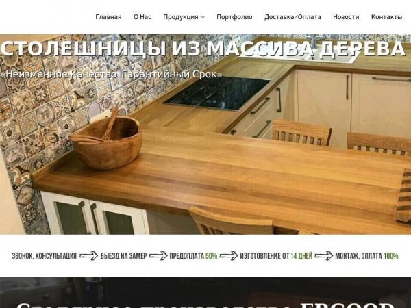 ergood.com.ua