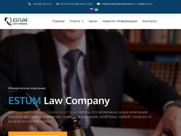 estum.com.ua
