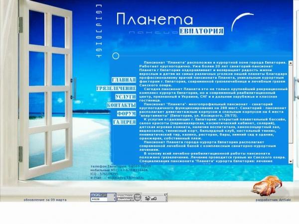 evpatoria.kr.ua