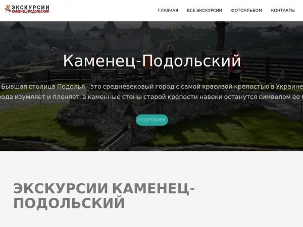 excurs-kam-pod.blogspot.com