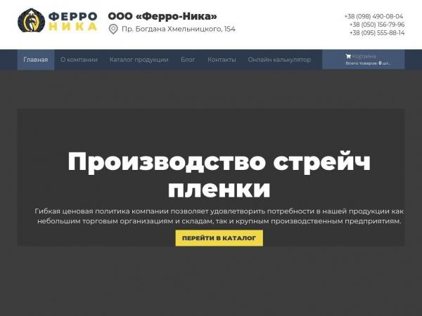 ferronika.com.ua