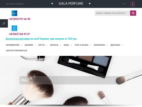 galaperfume.com