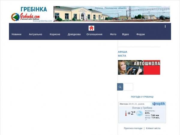 grebenka.com