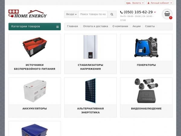 home-energy.com.ua