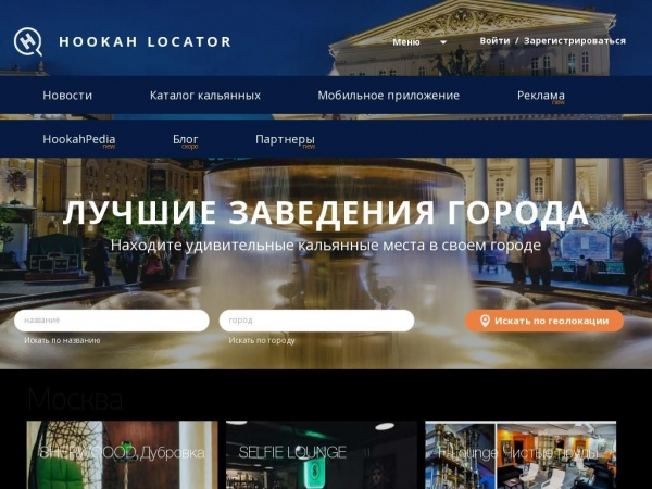 hookahlocator.ru