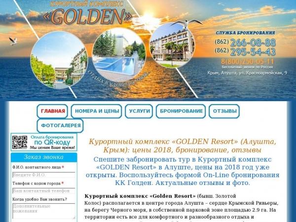 hotel-golden-alushta.ru