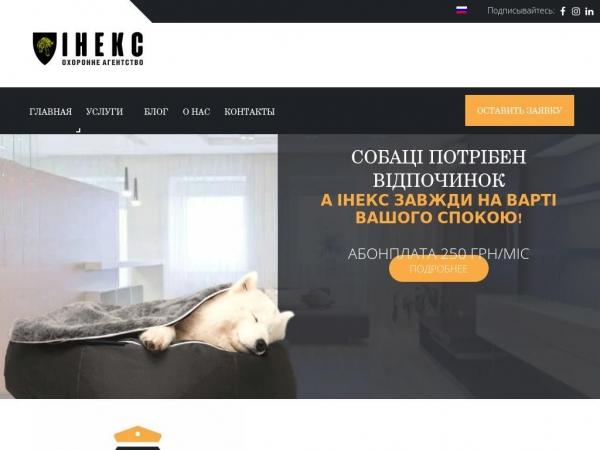 inex-guard.com.ua