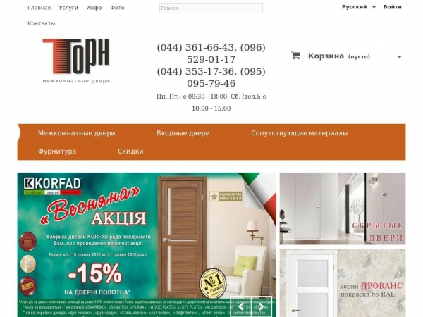 interiordoors.com.ua