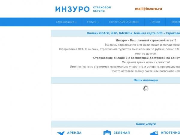 inzuro.ru