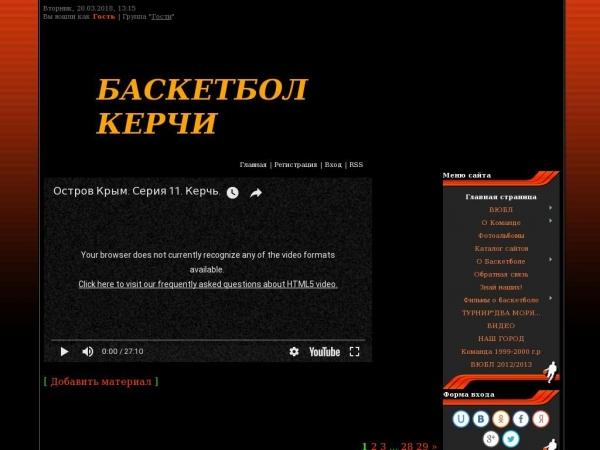 kerchbasket.ucoz.ru