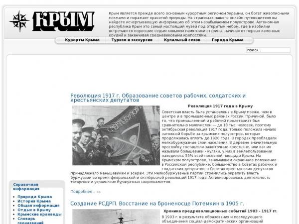 krym-online.ru