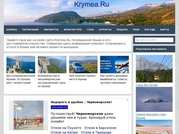 krymea.ru