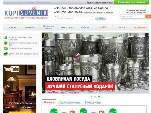 kupisuvenir.com.ua