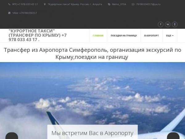 kurort-taxi.ru