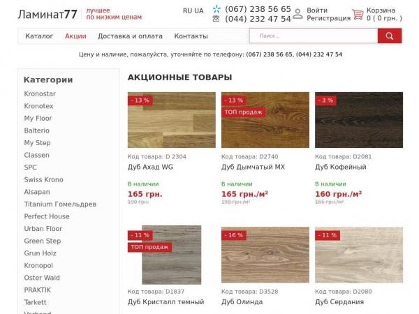 laminat77.com.ua