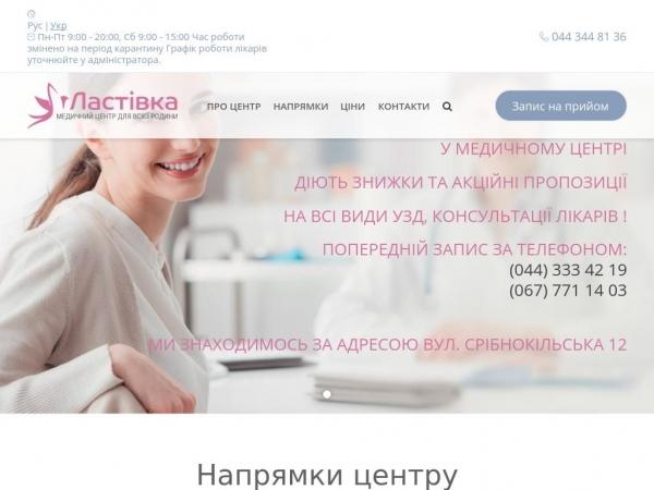 lastivka.clinic