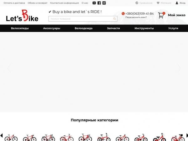 letsbike.com.ua