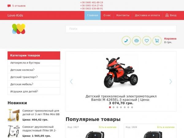 love-kids.com.ua