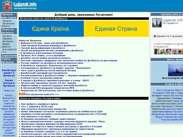 lugansk.info