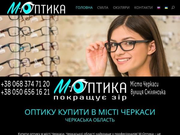 m-optika.ck.ua