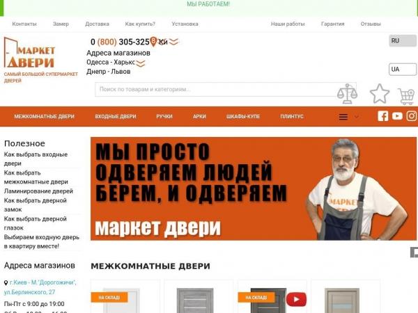 market-dveri.ua