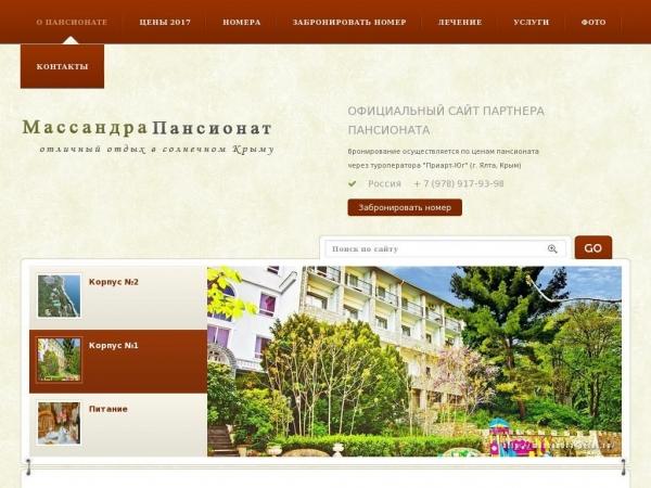 massandra-hotel.ru