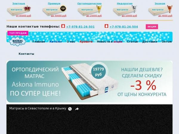 matras-sevastopol.com