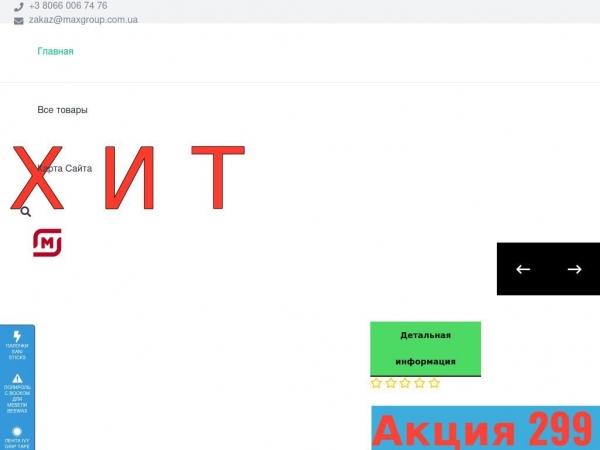 maxgroup.com.ua